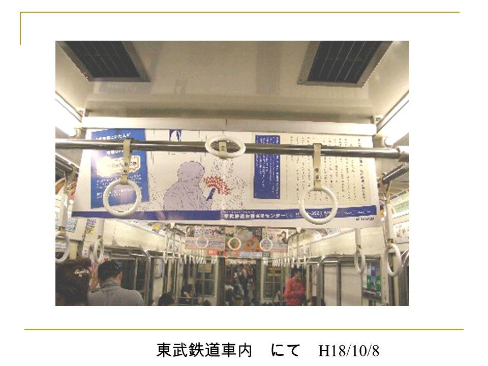 東武鉄道車内 にて H18/10/8