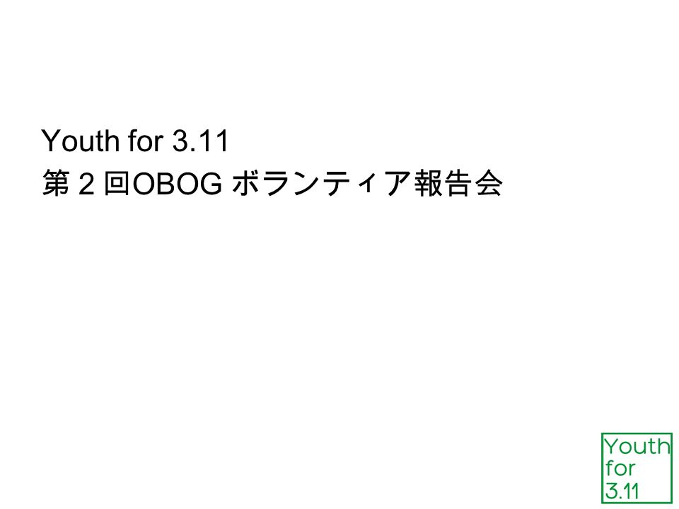 Youth for 3.11 第2回 OBOG ボランティア報告会