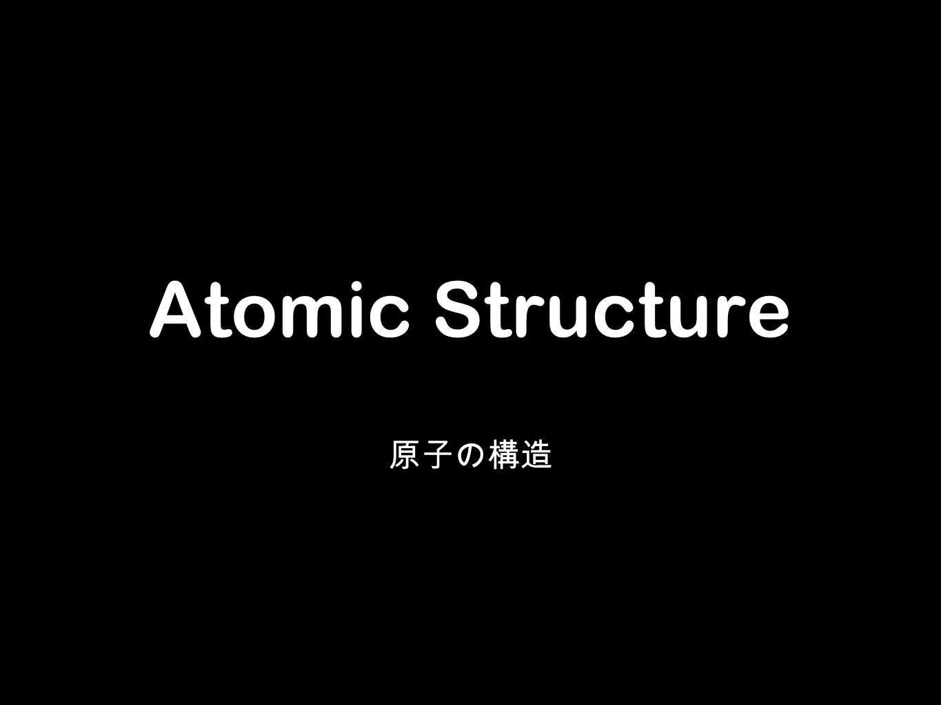 Atomic Structure 原子の構造