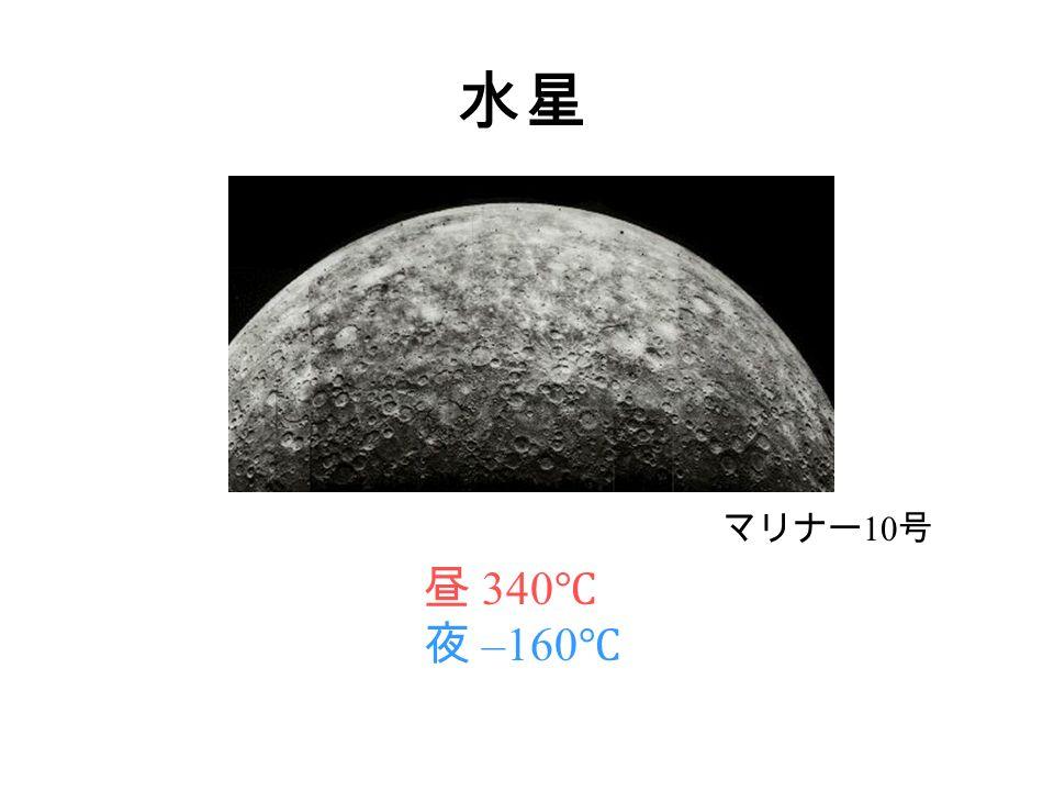 水星 昼 340 ℃ 夜 –160 ℃ マリナー 10 号