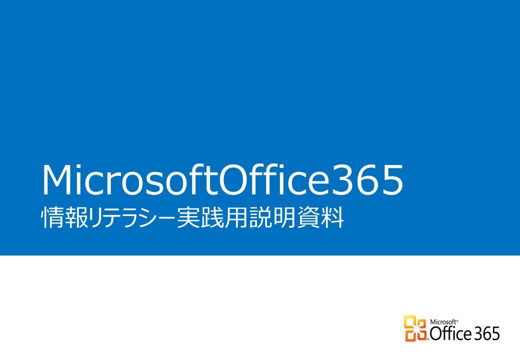 MicrosoftOffice365 情報リテラシー実践用説明資料