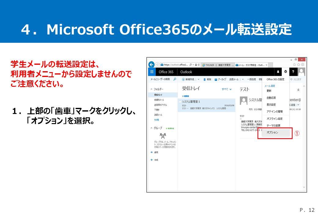4.Microsoft Office365のメール転送設定 学生メールの転送設定は、 利用者メニューから設定しませんので ご注意ください。 1.上部の「歯車」マークをクリックし、 「オプション」を選択。 P.12