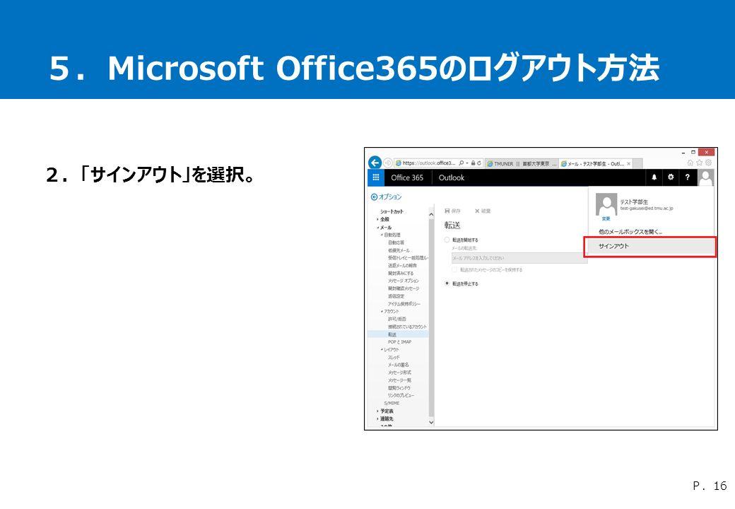 5.Microsoft Office365のログアウト方法 2.「サインアウト」を選択。 P.16