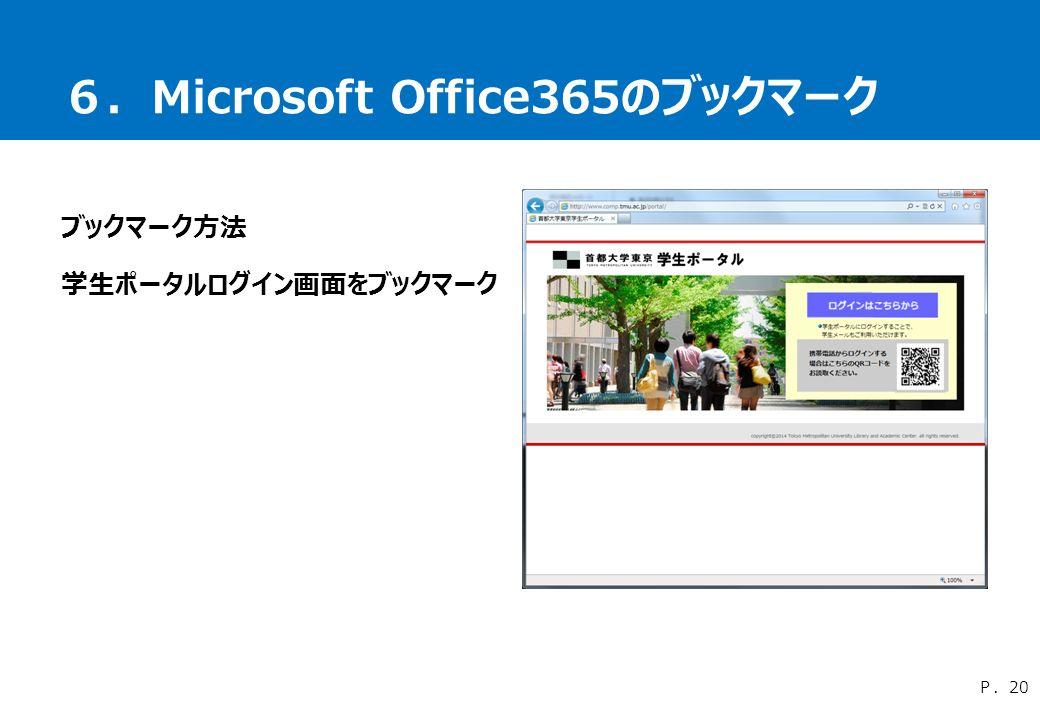 6.Microsoft Office365のブックマーク ブックマーク方法 学生ポータルログイン画面をブックマーク P.20