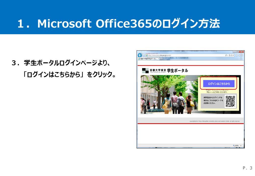 1.Microsoft Office365のログイン方法 3.学生ポータルログインページより、 「ログインはこちらから」 をクリック。 P.3