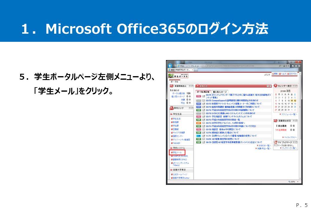 1.Microsoft Office365のログイン方法 5.学生ポータルページ左側メニューより、 「学生メール」をクリック。 P.5