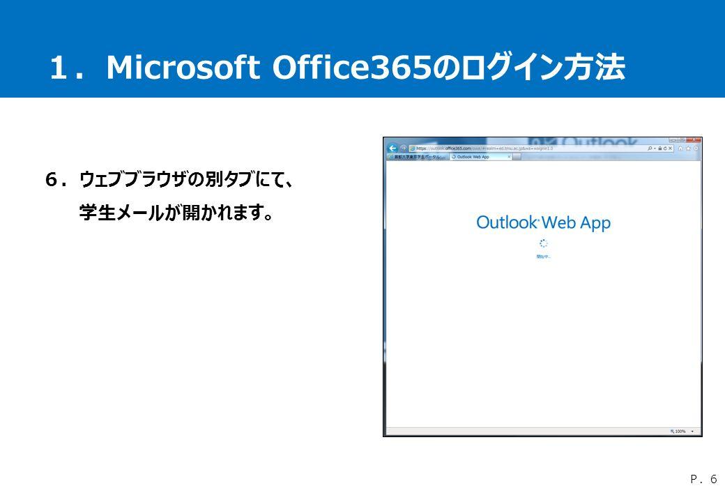 1.Microsoft Office365のログイン方法 6.ウェブブラウザの別タブにて、 学生メールが開かれます。 P.6