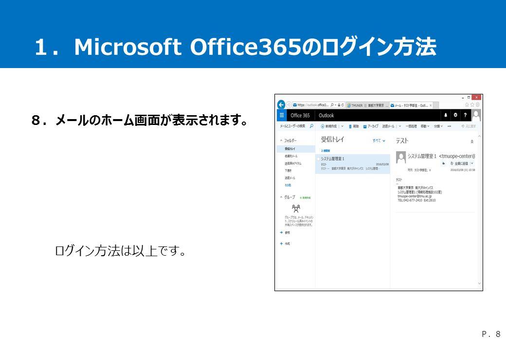 1.Microsoft Office365のログイン方法 8.メールのホーム画面が表示されます。 ログイン方法は以上です。 P.8