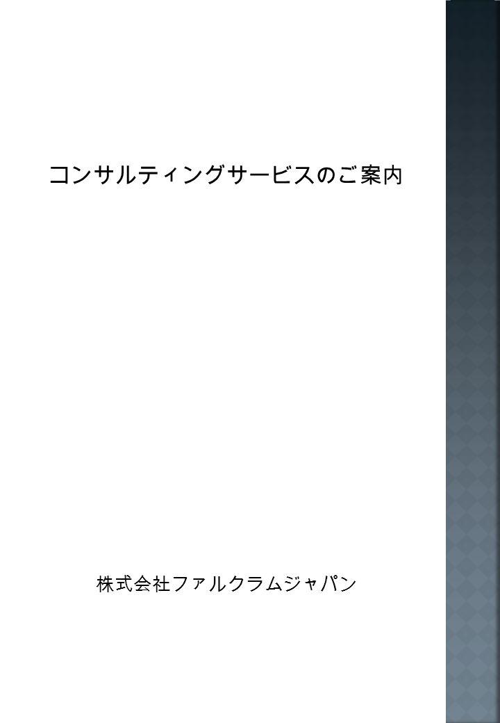 コンサルティングサービスのご案内 株式会社ファルクラムジャパン