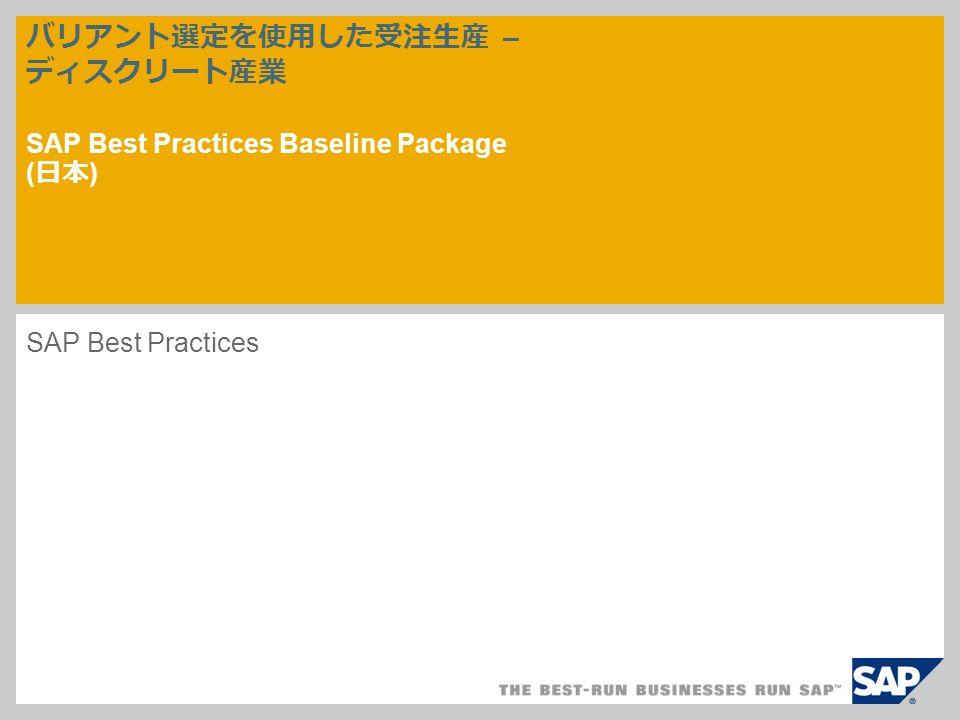 バリアント選定を使用した受注生産 – ディスクリート産業 SAP Best Practices Baseline Package ( 日本 ) SAP Best Practices