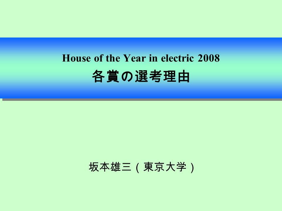 House of the Year in electric 2008 各賞の選考理由 坂本雄三(東京大学)