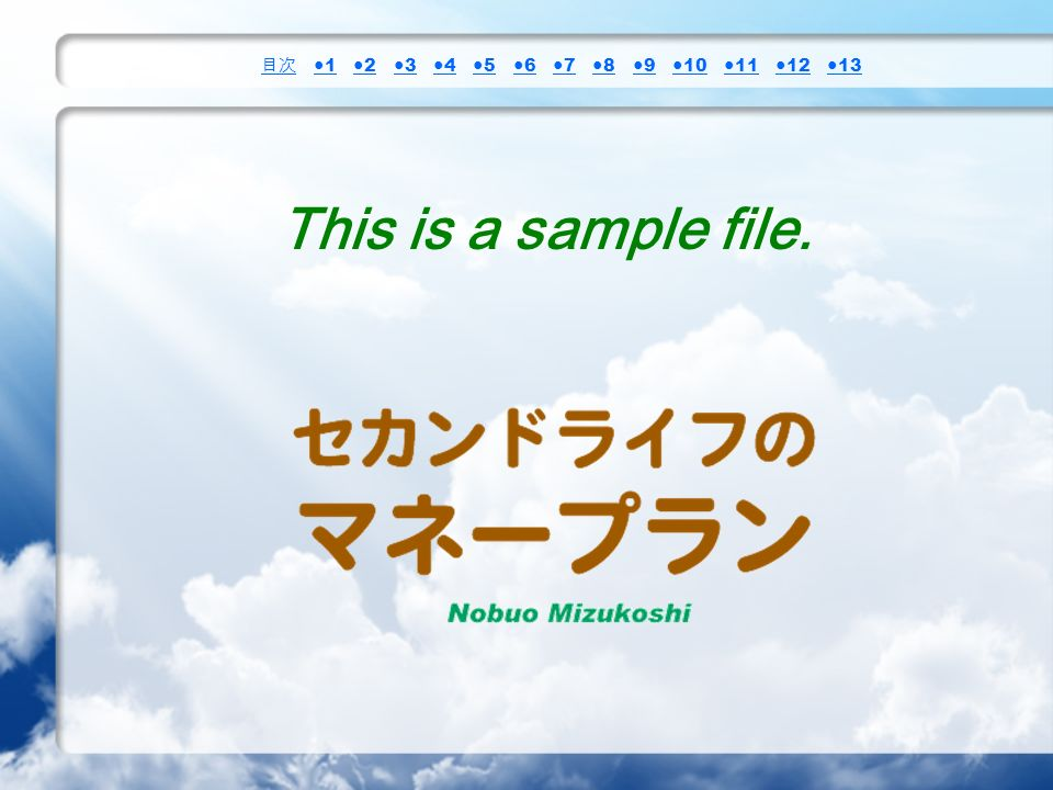 This is a sample file.