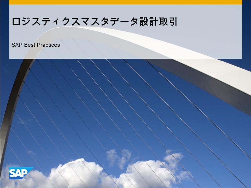 ロジスティクスマスタデータ設計取引 SAP Best Practices