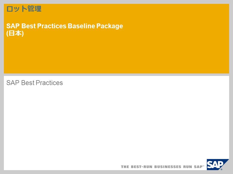 ロット管理 SAP Best Practices Baseline Package ( 日本 ) SAP Best Practices