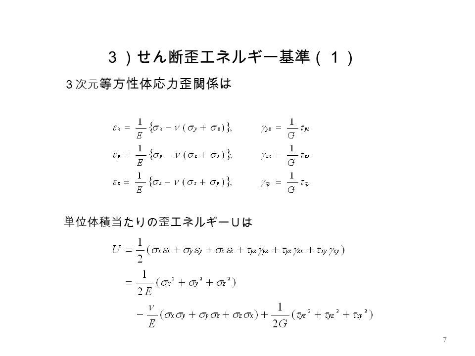 3)せん断歪エネルギー基準(1) 7 3次元 等方性体応力歪関係は 単位体積当たりの歪エネルギーUは