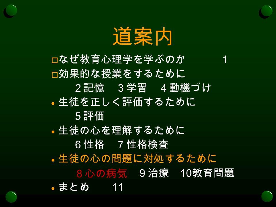 第8章 心の病気 生徒の心の問題に対処するために (1)