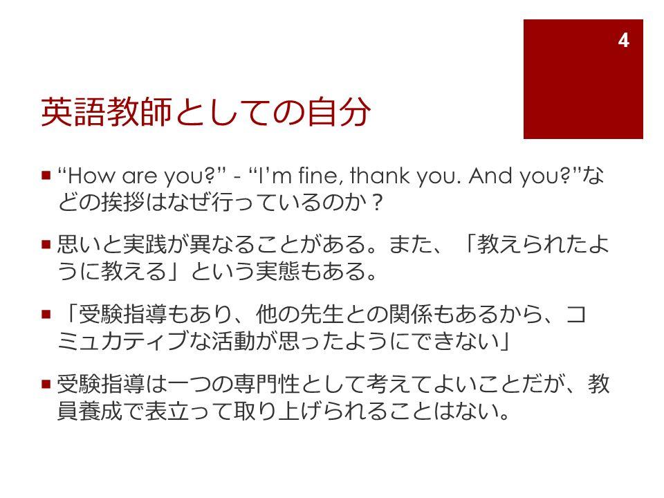 英語教師としての自分  How are you - I'm fine, thank you.