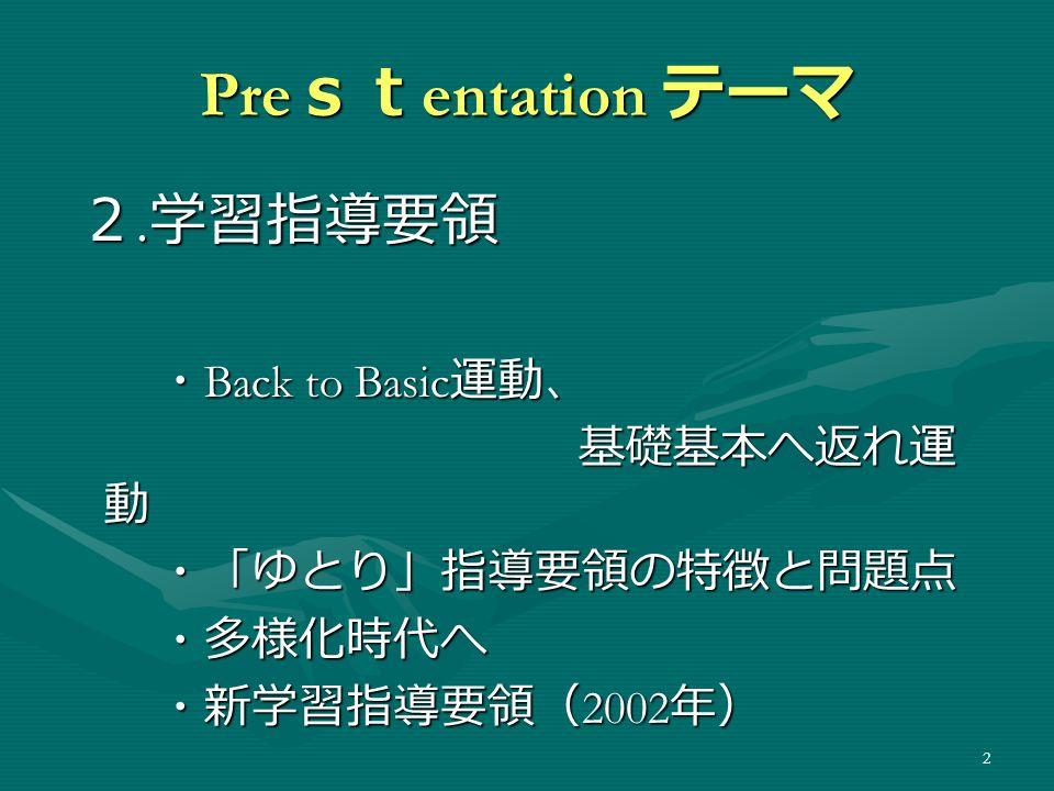 2 Pre st entation テーマ 2. 学習指導要領 2.
