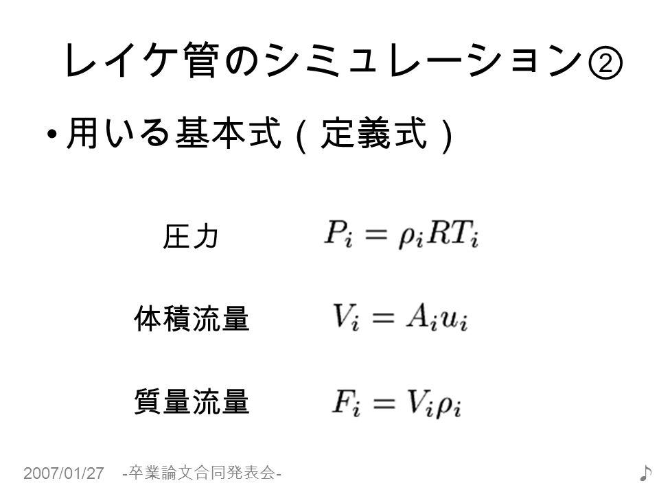 2007/01/27 - 卒業論文合同発表会 - ♪ レイケ管のシミュレーション② 用いる基本式(定義式) 圧力 体積流量 質量流量