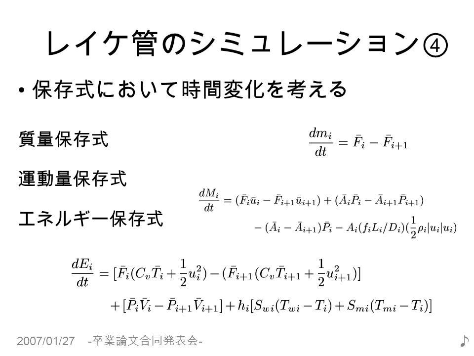2007/01/27 - 卒業論文合同発表会 - ♪ レイケ管のシミュレーション④ 保存式において時間変化を考える 質量保存式 運動量保存式 エネルギー保存式