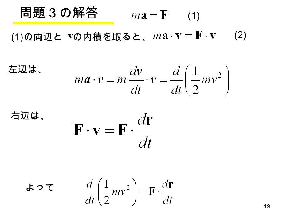 19 (1) 問題3の解答 よって (1) の両辺と の内積を取ると、 左辺は、 右辺は、 (2)