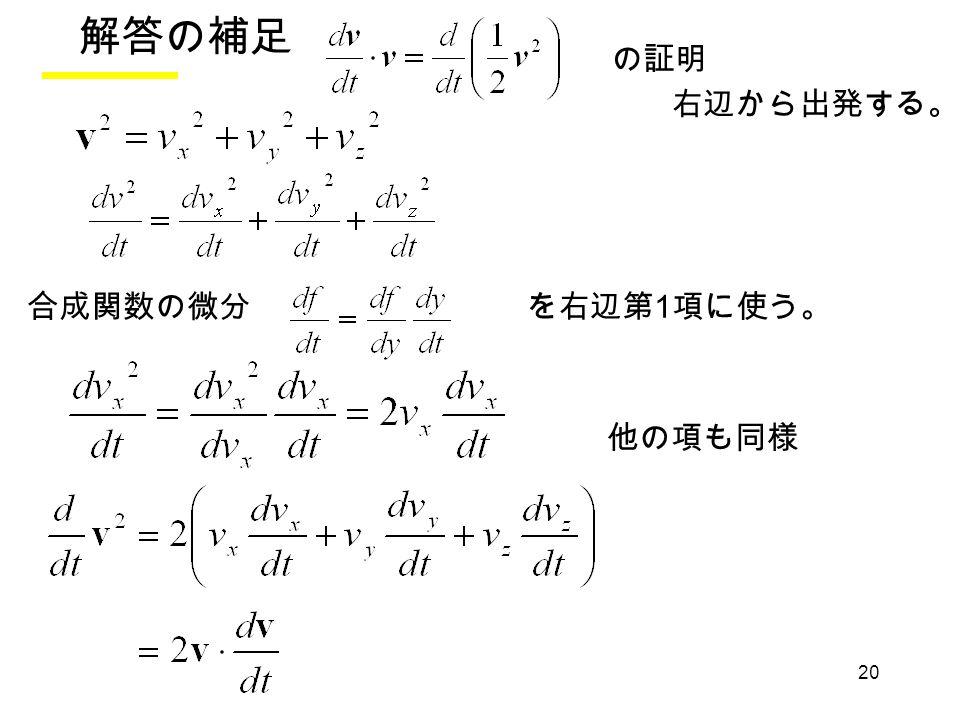 20 解答の補足 合成関数の微分を右辺第 1 項に使う。 の証明 他の項も同様 右辺から出発する。