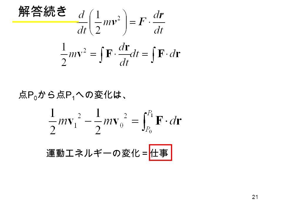 21 運動エネルギーの変化=仕事 解答続き 点 P 0 から点 P 1 への変化は、