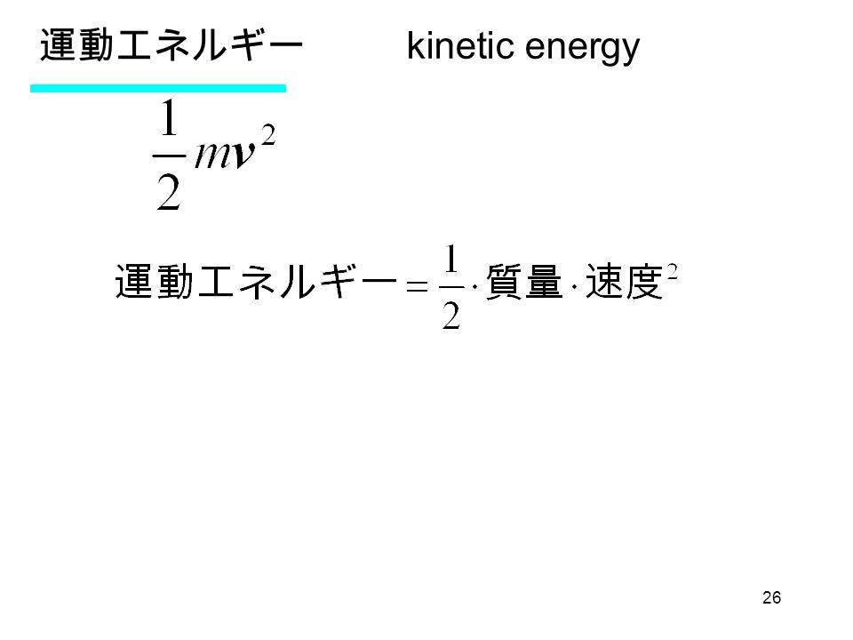 26 運動エネルギー kinetic energy