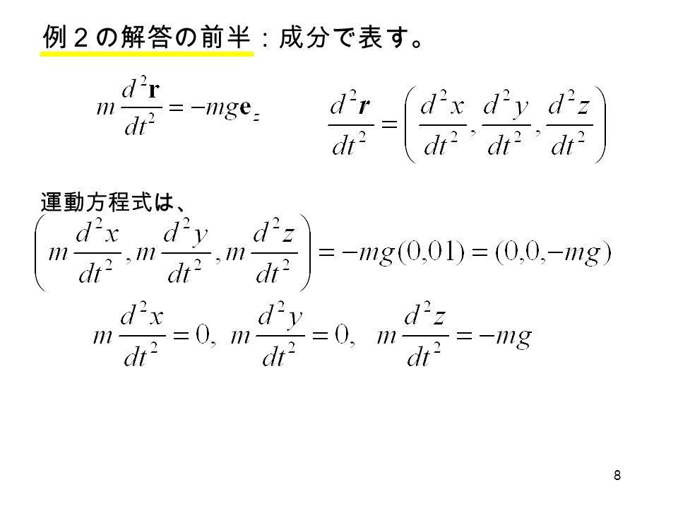 8 例2の解答の前半:成分で表す。 運動方程式は、