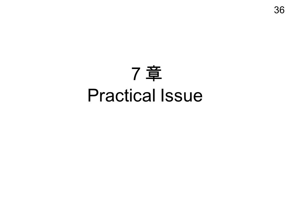 36 7章 Practical Issue