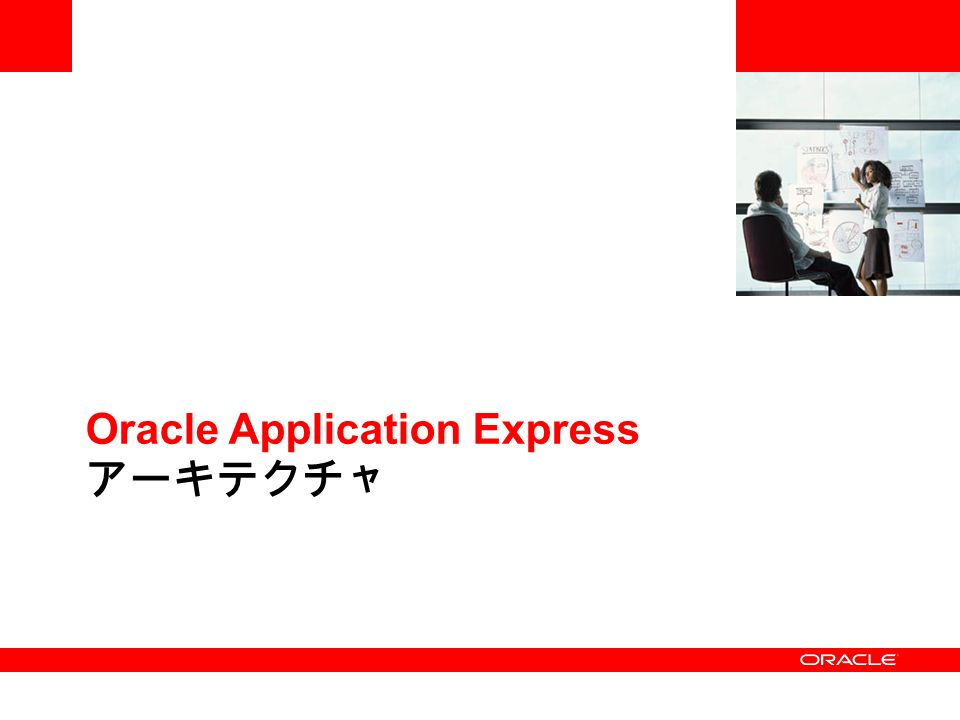 Oracle Application Express アーキテクチャ