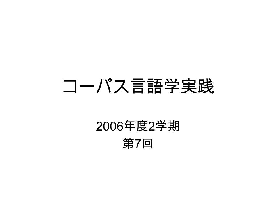 コーパス言語学実践 2006 年度 2 学期 第 7 回