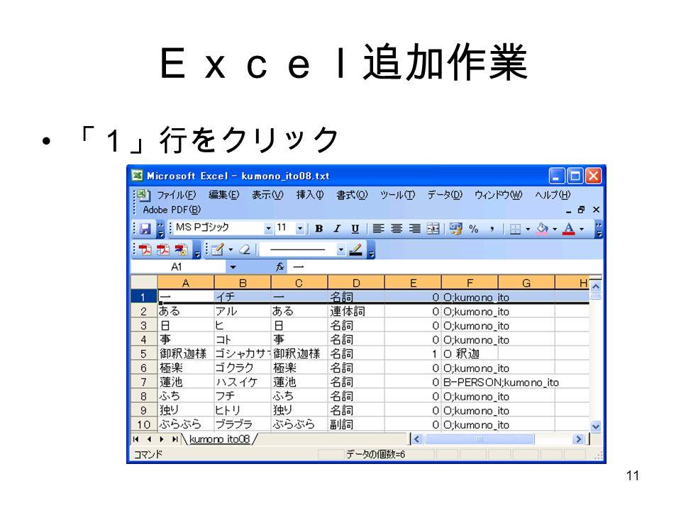 11 Excel追加作業 「1」行をクリック