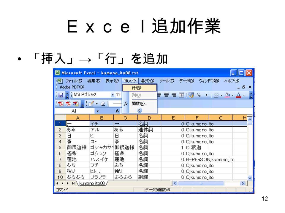 12 Excel追加作業 「挿入」 → 「行」を追加