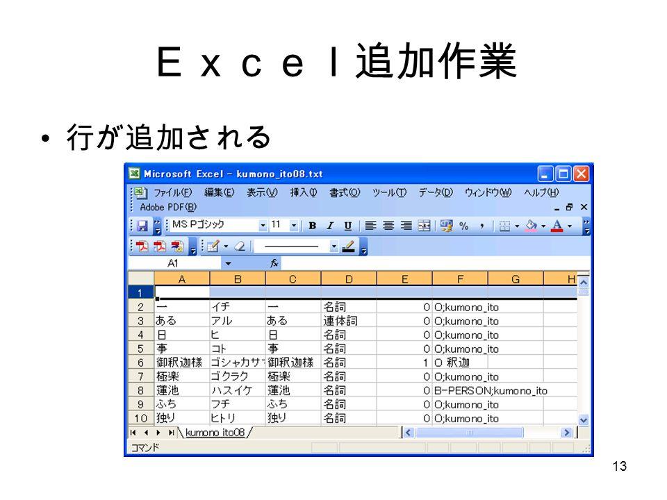 13 Excel追加作業 行が追加される