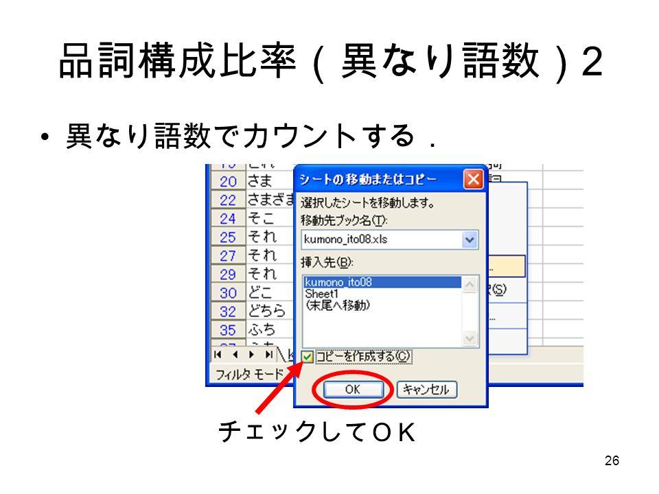 26 品詞構成比率(異なり語数) 2 異なり語数でカウントする. チェックしてOK