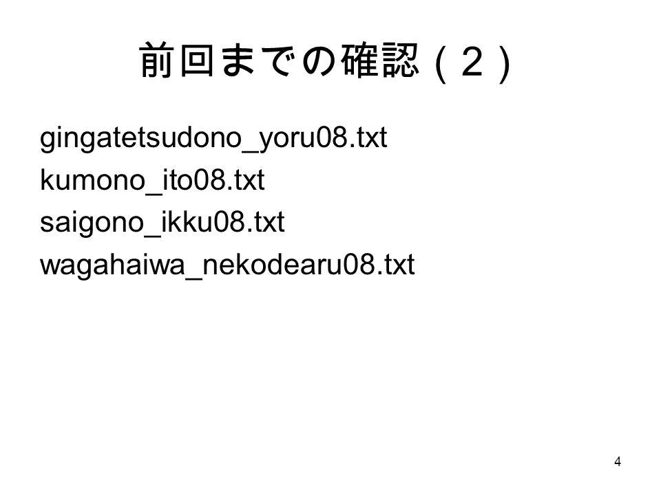 4 前回までの確認( 2 ) gingatetsudono_yoru08.txt kumono_ito08.txt saigono_ikku08.txt wagahaiwa_nekodearu08.txt