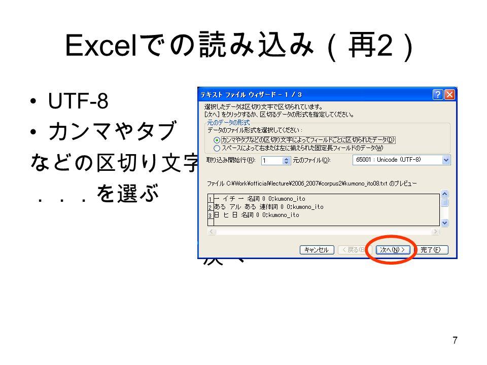 7 Excel での読み込み(再 2 ) UTF-8 カンマやタブ などの区切り文字 ...を選ぶ 次へ