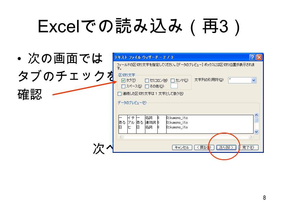 8 Excel での読み込み(再 3 ) 次の画面では タブのチェックを 確認 次へ