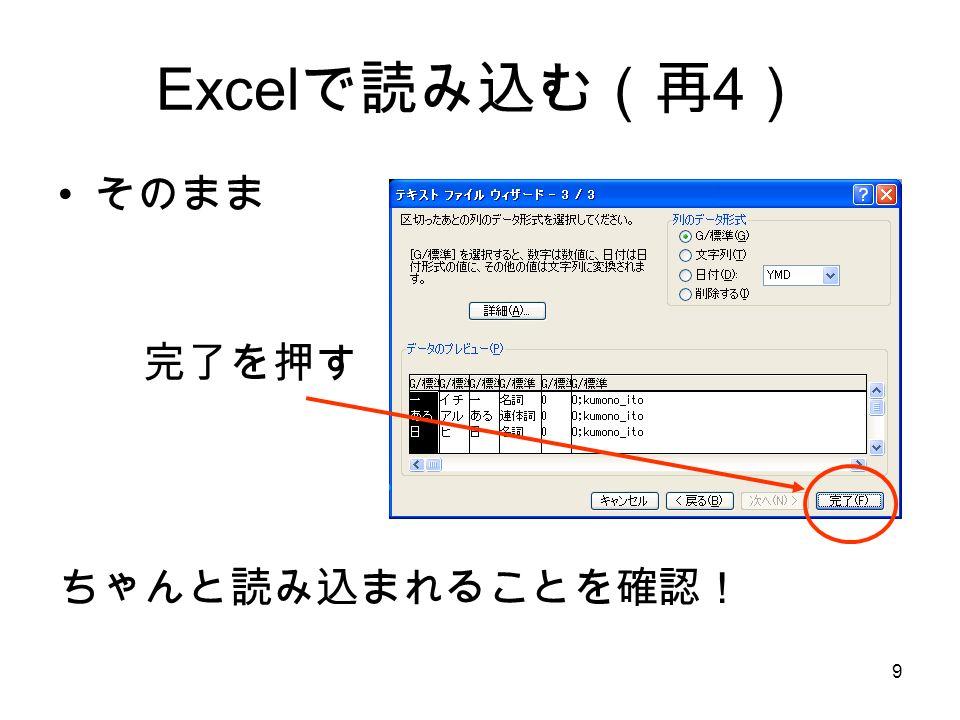 9 Excel で読み込む(再 4 ) そのまま 完了を押す ちゃんと読み込まれることを確認!