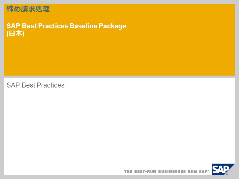 締め請求処理 SAP Best Practices Baseline Package ( 日本 ) ‎SAP Best Practices