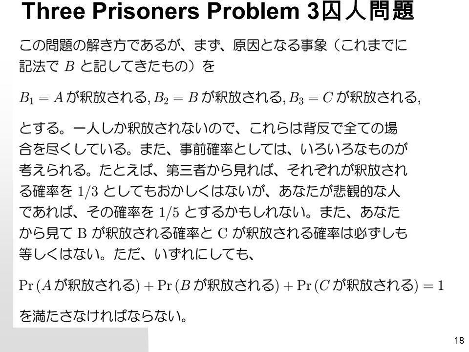 18 Three Prisoners Problem 3 囚人問題