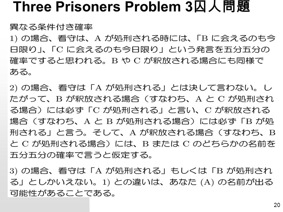 20 Three Prisoners Problem 3 囚人問題