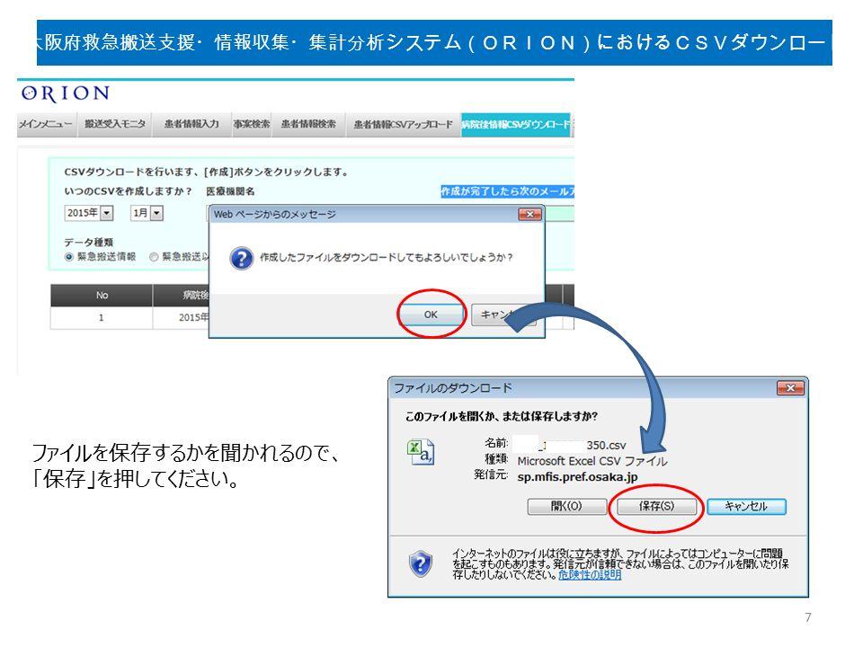 ファイルを保存するかを聞かれるので、 「保存」を押してください。 7 大阪府救急搬送支援・情報収集・集計分析システム(ORION)におけるCSVダウンロード