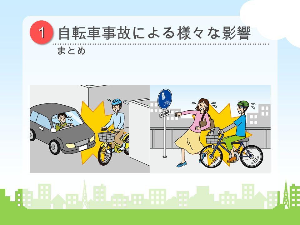 11 自転車事故による様々な影響 まとめ