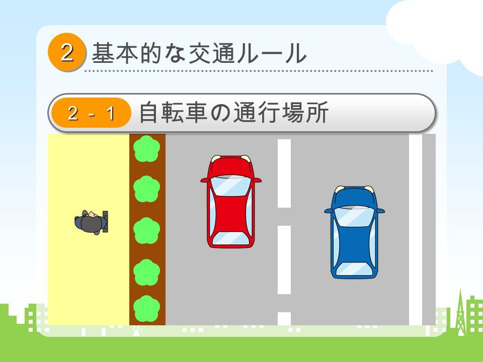 22 基本的な交通ルール 2-1 自転車の通行場所