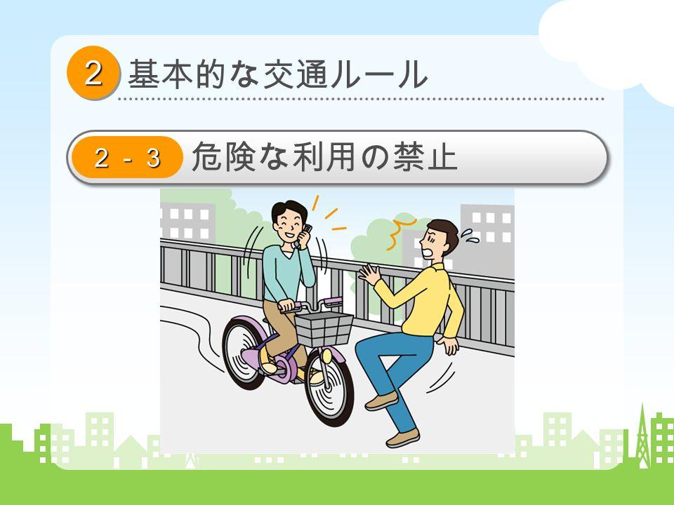 22 基本的な交通ルール 2-3 危険な利用の禁止