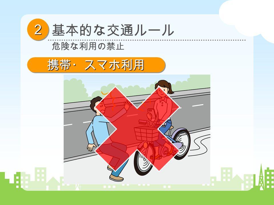 基本的な交通ルール 22 危険な利用の禁止 携帯・スマホ利用携帯・スマホ利用