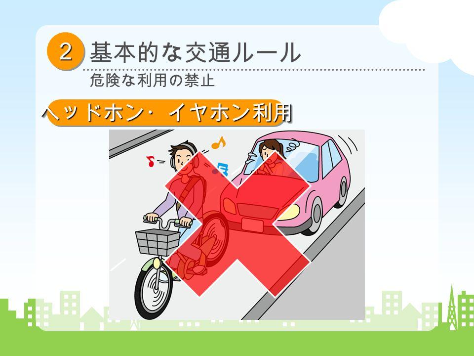 基本的な交通ルール 22 危険な利用の禁止 ヘッドホン・イヤホン利用ヘッドホン・イヤホン利用