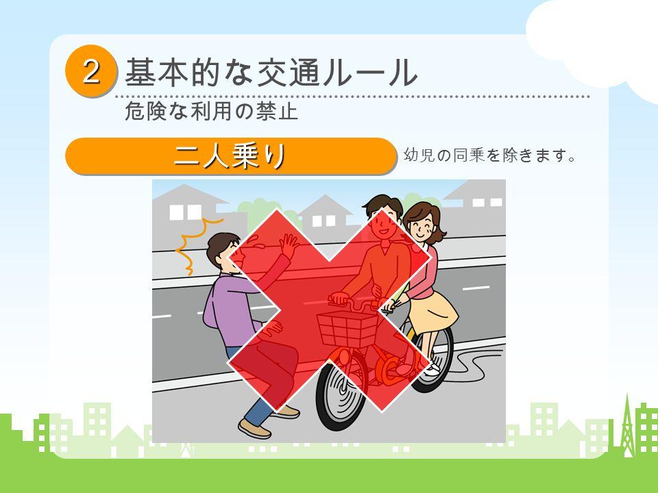 基本的な交通ルール 22 危険な利用の禁止 幼児の同乗を除きます。 二人乗り二人乗り